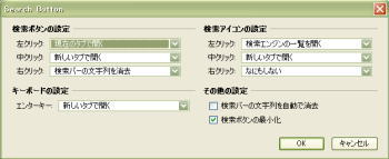 Search Buttonの設定